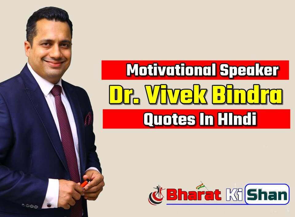 Dr Vivek Bindra Quotes On Success