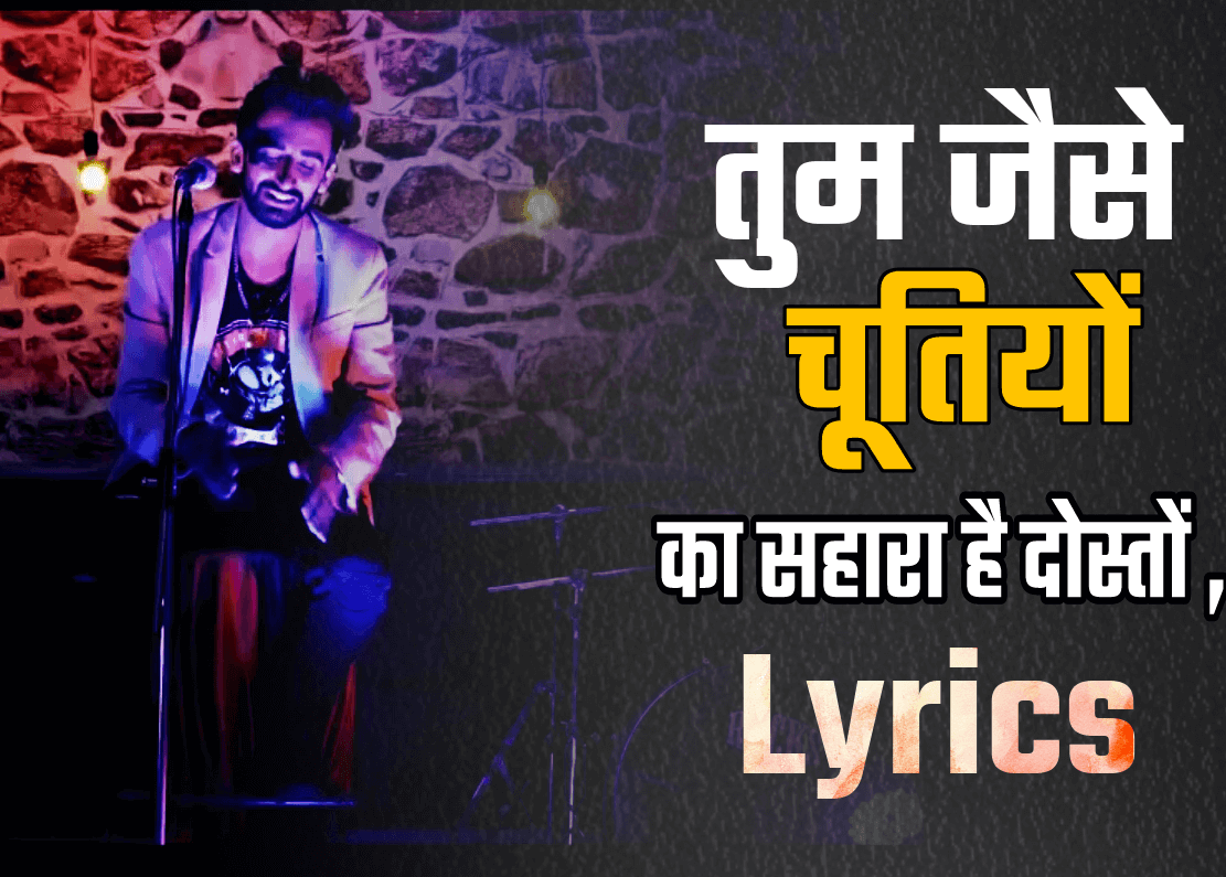 Tum Jaise Chutiyo Ka Sahara Lyrics In Hindi : Rajeev Raja