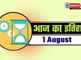 aaj-ka-itihas-1-August