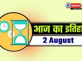 aaj-ka-itihas-2-August