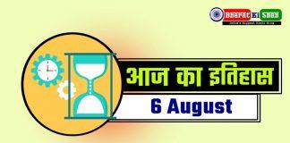 aaj ka itihas 6 August