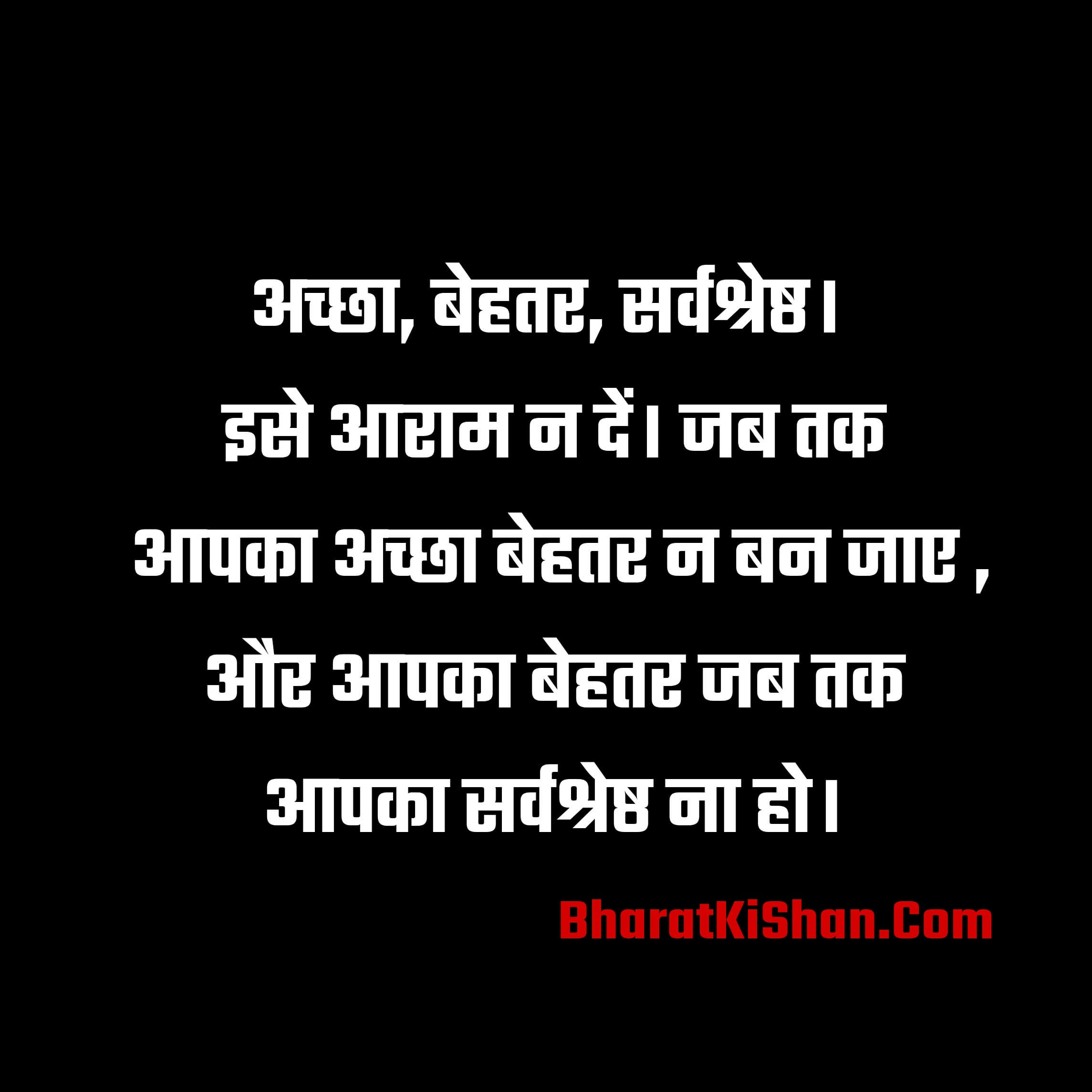 positive-quotes-in-hindi-Image
