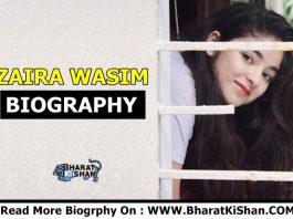 zaira-wasim-biography-in-hindi