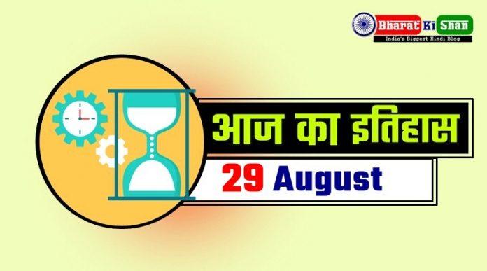 29 August aaj ka itihas