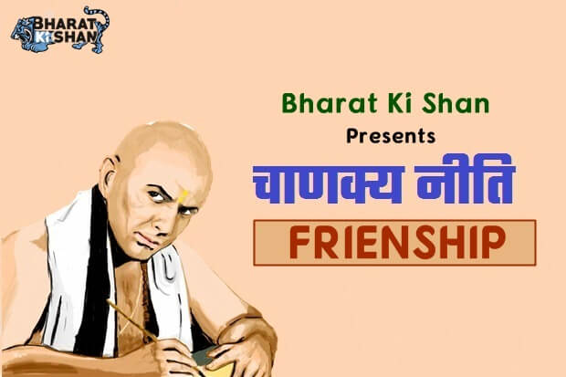 Chankya Neeti on Friendship In Hindi