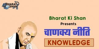 Chankya Neeti on KNOWLEDGE In Hindi
