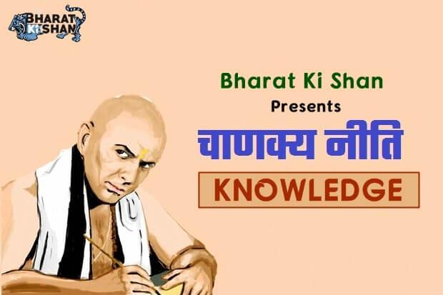 Chankya Neeti on KNOWLEDGE In Hindi