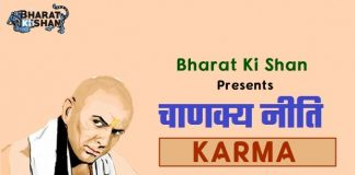 Chankya Neeti on Karma In Hindi