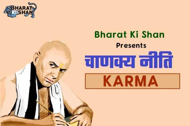 Chankya Neeti on Karma In Hindi
