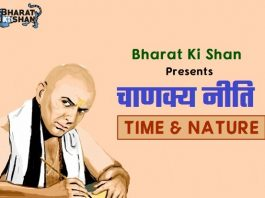 Chankya Neeti on TIME & NATURE In Hindi