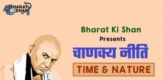Chankya Neeti on TIME & NATURE In Hindi