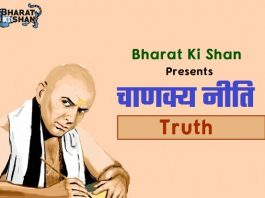 Chankya Neeti on Truth In Hindi
