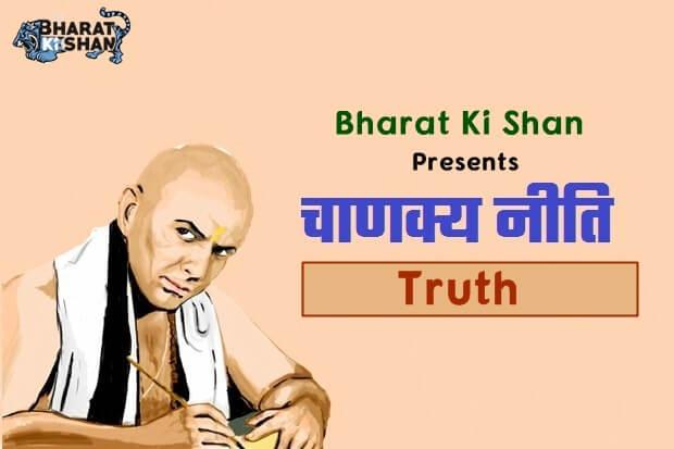 Chankya Neeti on Truth In Hindi