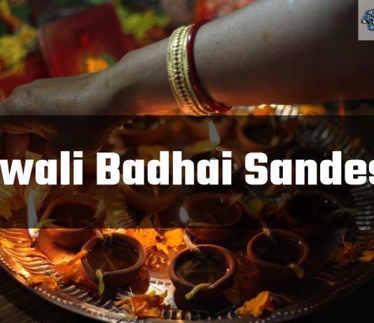Deepawali-Diwali-Badhai-Sandesh