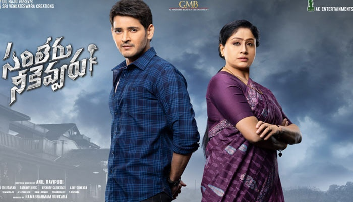 Sarileru Neekevvaru Full Movie Hindi Dubbed Download Filmyzilla Tamilrockers Movierulz